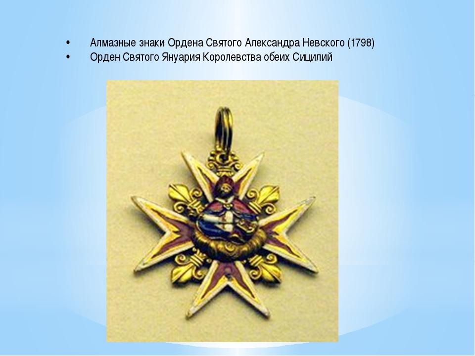 •Алмазные знаки Ордена Святого Александра Невского (1798) •Орден Святого Ян...