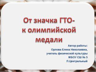 Автор работы: Орлова Елена Николаевна, учитель физической культуры МБОУ СШ №