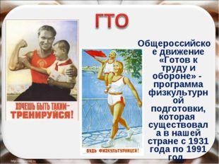 Общероссийское движение «Готов к труду и обороне» - программа физкультурной п