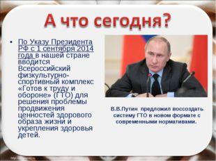 По Указу Президента РФ с 1 сентября 2014 года в нашей стране вводится Всеросс