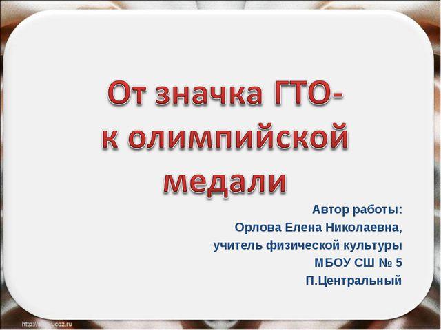Автор работы: Орлова Елена Николаевна, учитель физической культуры МБОУ СШ №...