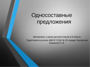 Односоставные предложения Материалы к уроку русского языка в 8 классе Подгото