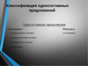 Классификация односоставных предложений Односоставные предложения Глагольные