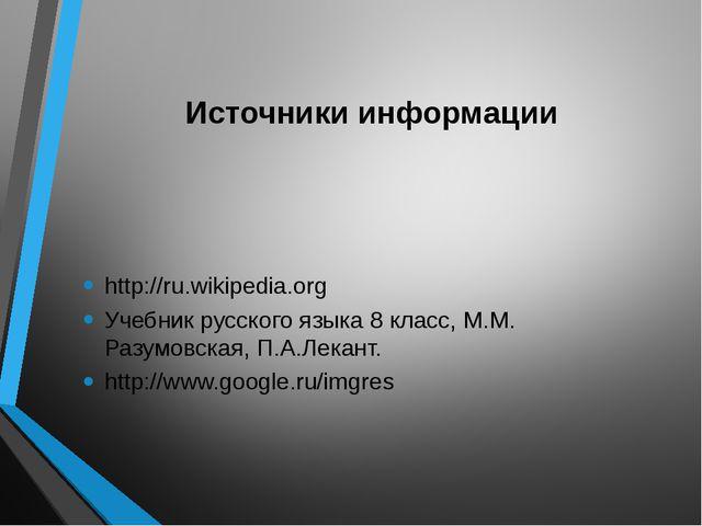 Источники информации http://ru.wikipedia.org Учебник русского языка 8 класс,...