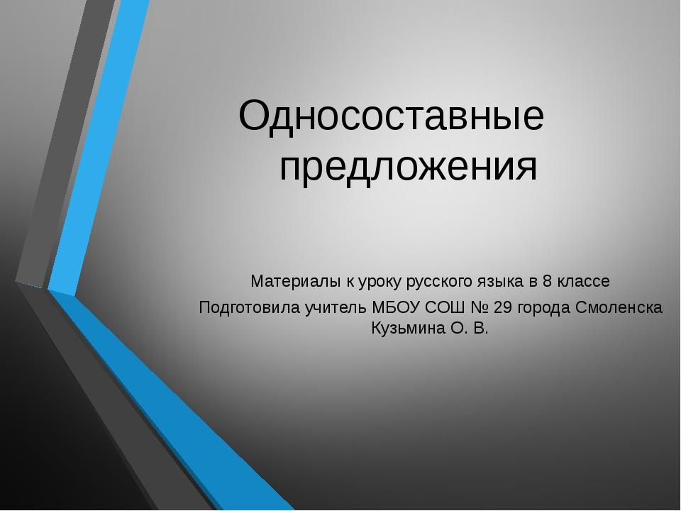 Односоставные предложения Материалы к уроку русского языка в 8 классе Подгото...