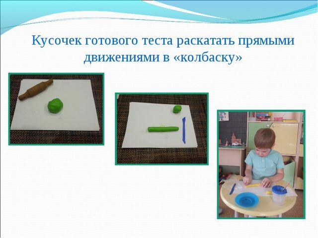 Кусочек готового теста раскатать прямыми движениями в «колбаску»