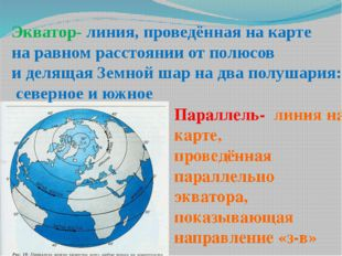 Экватор- линия, проведённая на карте на равном расстоянии от полюсов и деляща