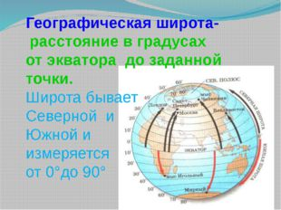 Географическая широта- расстояние в градусах от экватора до заданной точки. Ш