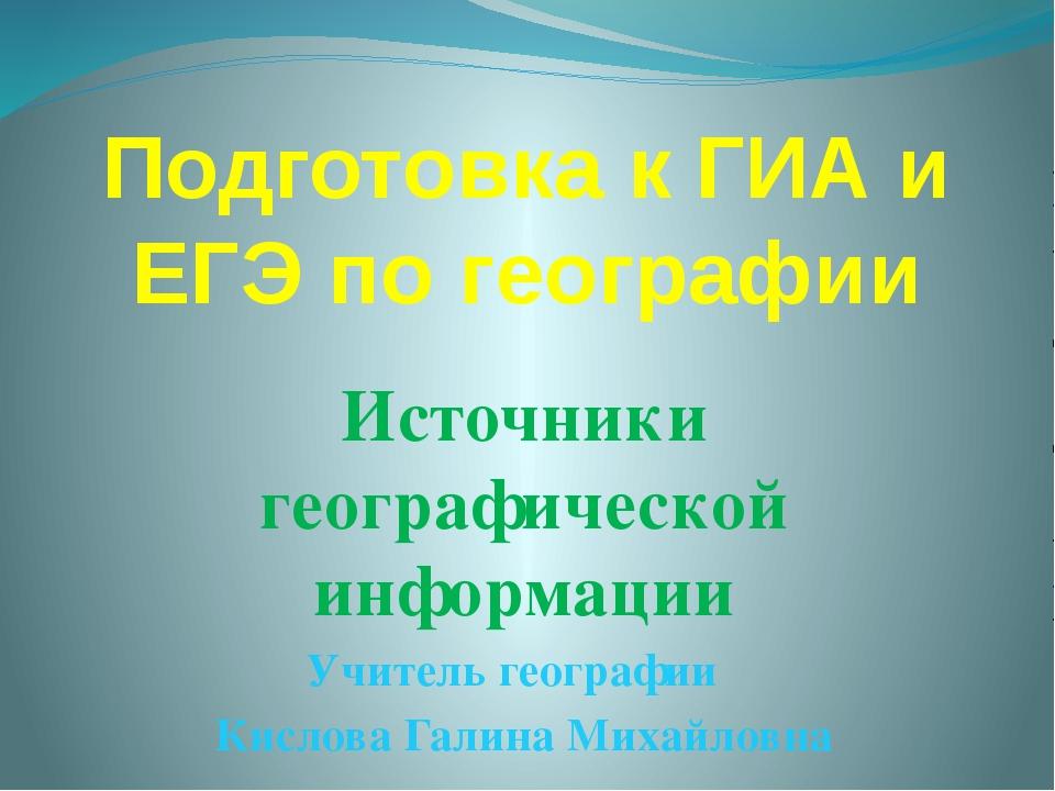 Подготовка к ГИА и ЕГЭ по географии Источники географической информации Учите...