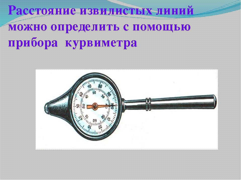Расстояние извилистых линий можно определить с помощью прибора курвиметра