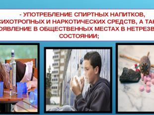 - УПОТРЕБЛЕНИЕ СПИРТНЫХ НАПИТКОВ, ПСИХОТРОПНЫХ И НАРКОТИЧЕСКИХ СРЕДСТВ, А ТА