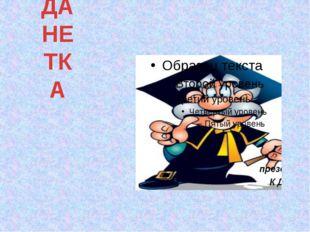 ДАНЕТКА