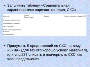 Заполнить таблицу «Сравнительная характеристика наречия, кр. прил, СКС».