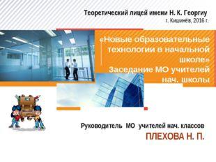 «Новые образовательные технологии в начальной школе» Заседание МО учителей на