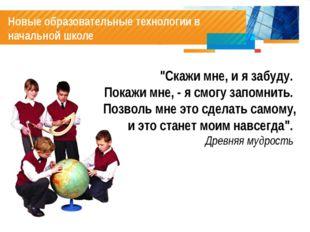 """Новые образовательные технологии в начальной школе """"Скажи мне, и я забуду. П"""