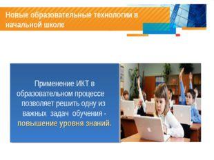 Новые образовательные технологии в начальной школе Применение ИКТ в образоват