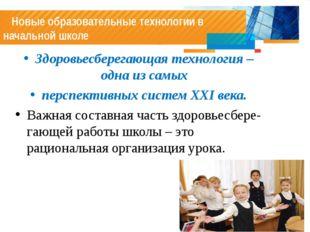 Новые образовательные технологии в начальной школе Здоровьесберегающая техно