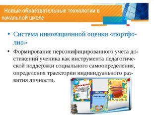 Новые образовательные технологии в начальной школе Система инновационной оце