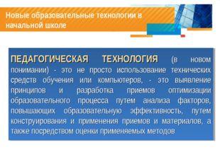 Новые образовательные технологии в начальной школе ПЕДАГОГИЧЕСКАЯ ТЕХНОЛОГИЯ