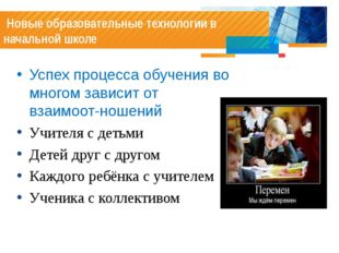 Новые образовательные технологии в начальной школе Успех процесса обучения в