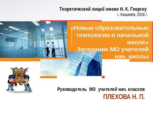«Новые образовательные технологии в начальной школе» Заседание МО учителей на...
