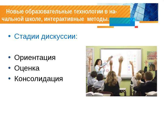 Новые образовательные технологии в на-чальной школе, интерактивные методы. С...