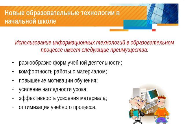 разнообразие форм учебной деятельности; комфортность работы с материалом; пов...