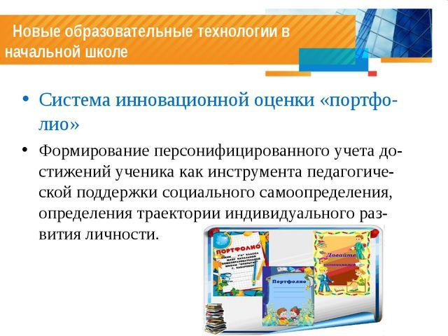 Новые образовательные технологии в начальной школе Система инновационной оце...