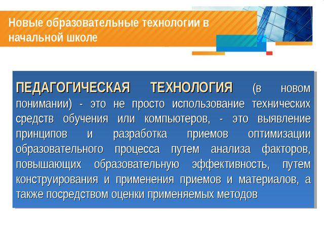 Новые образовательные технологии в начальной школе ПЕДАГОГИЧЕСКАЯ ТЕХНОЛОГИЯ...