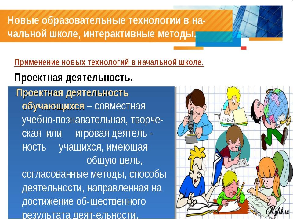 Новые образовательные технологии в на-чальной школе, интерактивные методы. Пр...