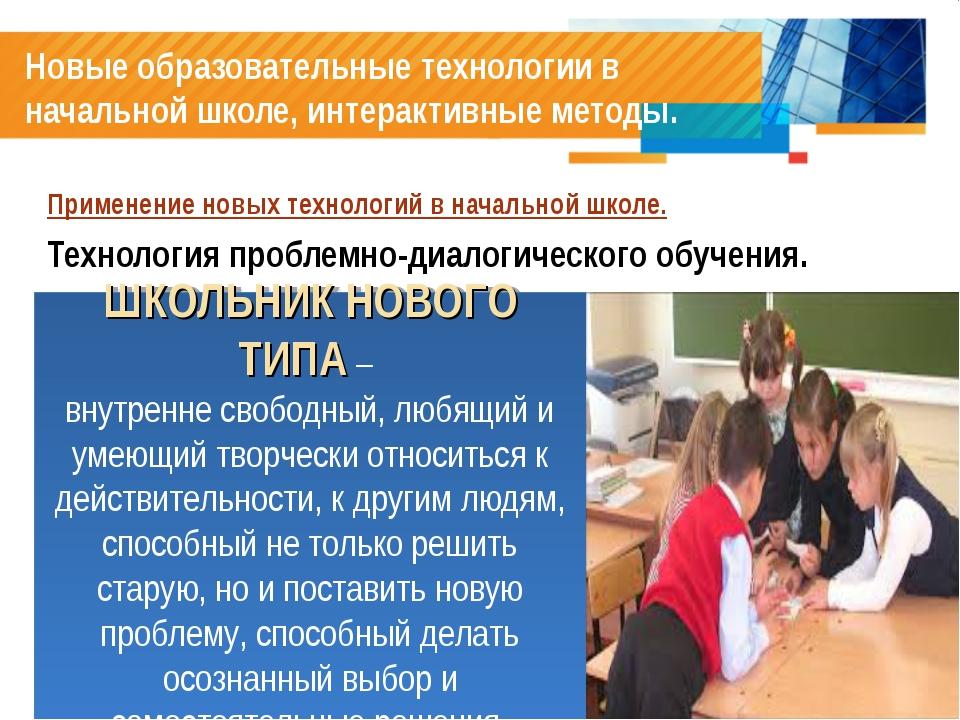Новые образовательные технологии в начальной школе, интерактивные методы. При...