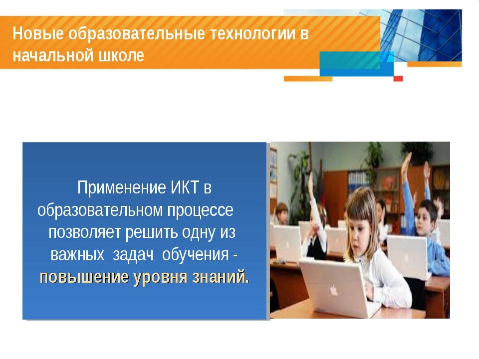 Новые образовательные технологии в начальной школе Применение ИКТ в образоват...