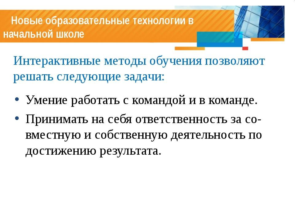 Новые образовательные технологии в начальной школе Умение работать с командо...