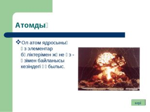 Атомдық Ол атом ядросының өз элементар бөліктерімен және өз - өзімен байланыс