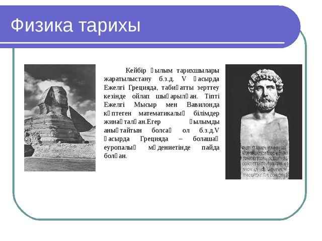 Физика тарихы Кейбір ғылым тарихшылары жаратылыстану б.з.д. V ғасырда Ежелгі...