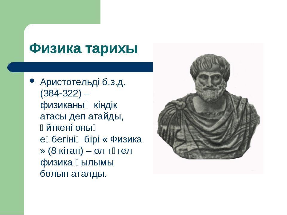 Физика тарихы Аристотельді б.з.д. (384-322) – физиканың кіндік атасы деп атай...