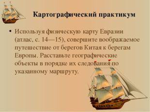 Картографический практикум Используя физическую карту Евразии (атлас, с. 14—1