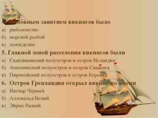 4.Основным занятием викингов было а)рыболовство б)морской разбой в)землед
