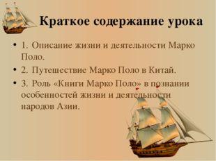 Краткое содержание урока 1.Описание жизни и деятельности Марко Поло. 2.Путе