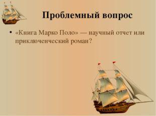 Проблемный вопрос «Книга Марко Поло» — научный отчет или приключенческий роман?