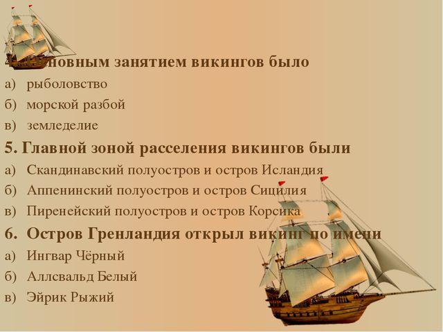 4.Основным занятием викингов было а)рыболовство б)морской разбой в)землед...