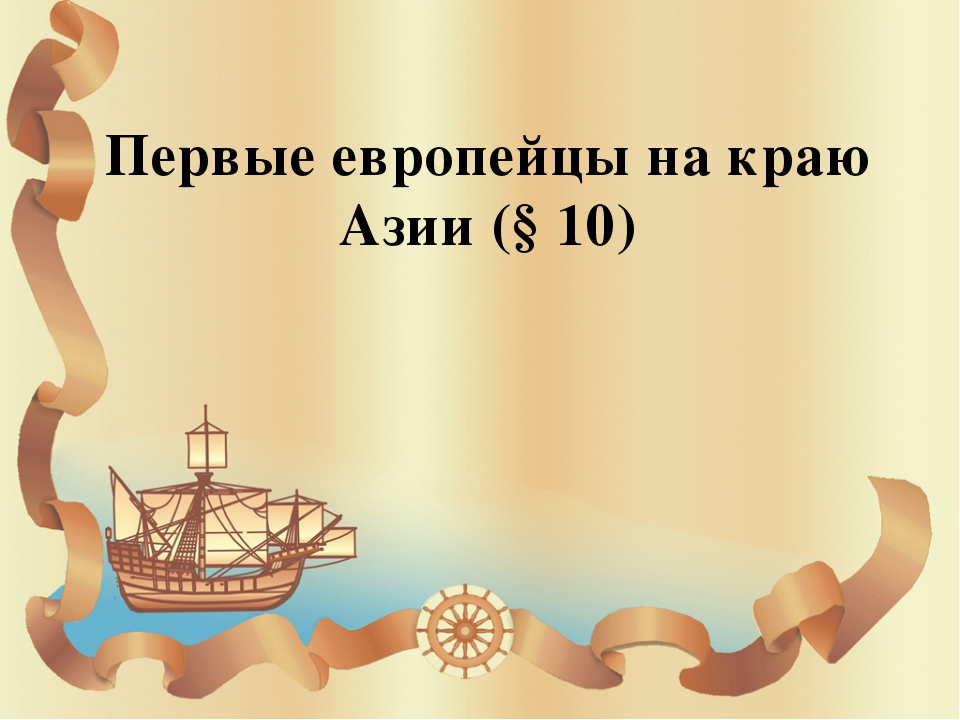 Первые европейцы на краю Азии (§ 10)