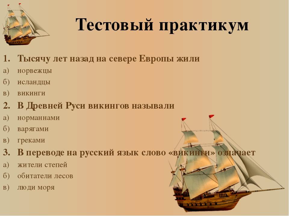 Тестовый практикум 1.Тысячу лет назад на севере Европы жили а)норвежцы б)и...