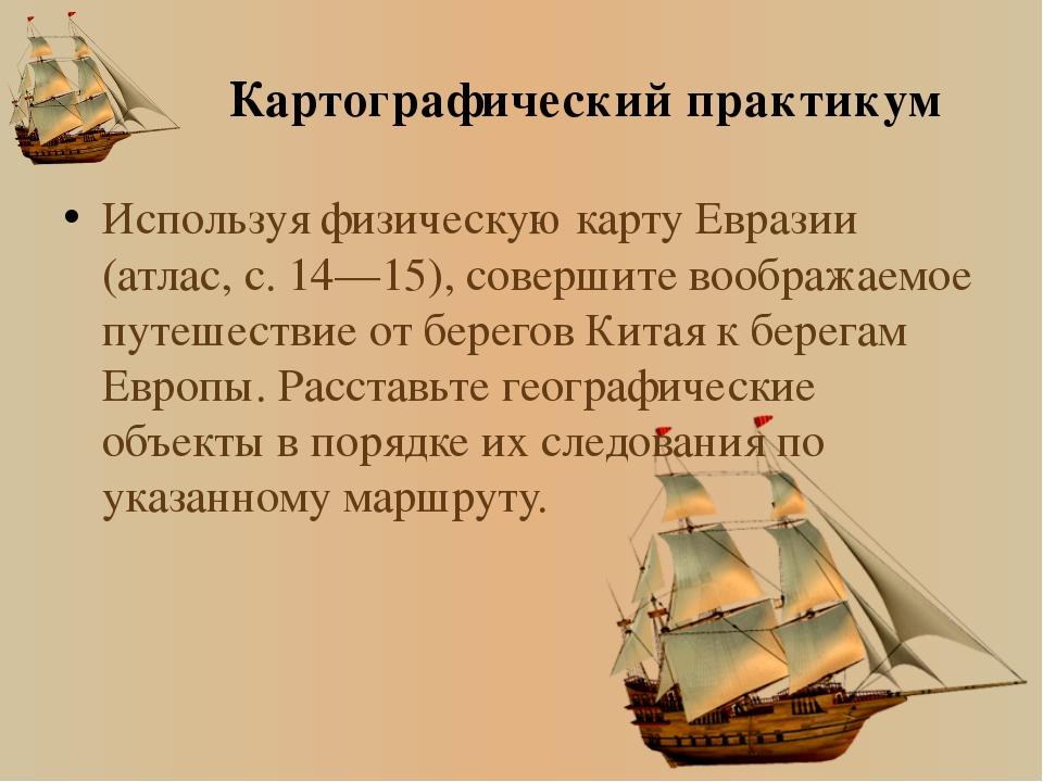 Картографический практикум Используя физическую карту Евразии (атлас, с. 14—1...