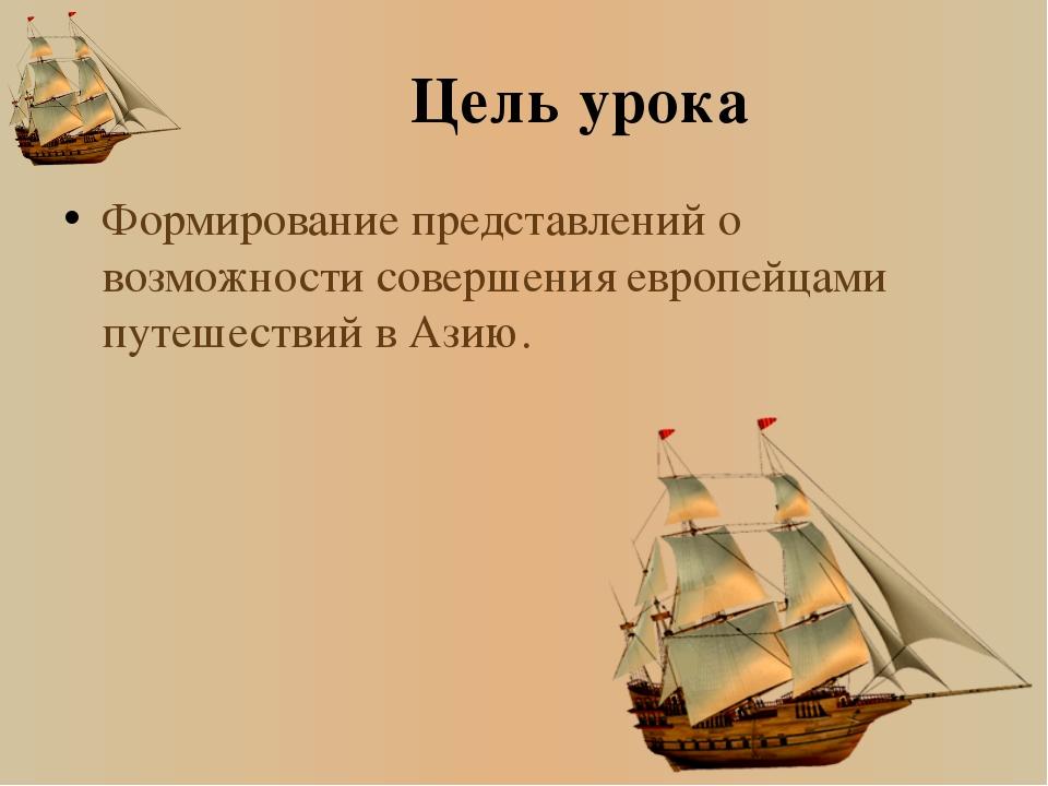 Цель урока Формирование представлений о возможности совершения европейцами пу...