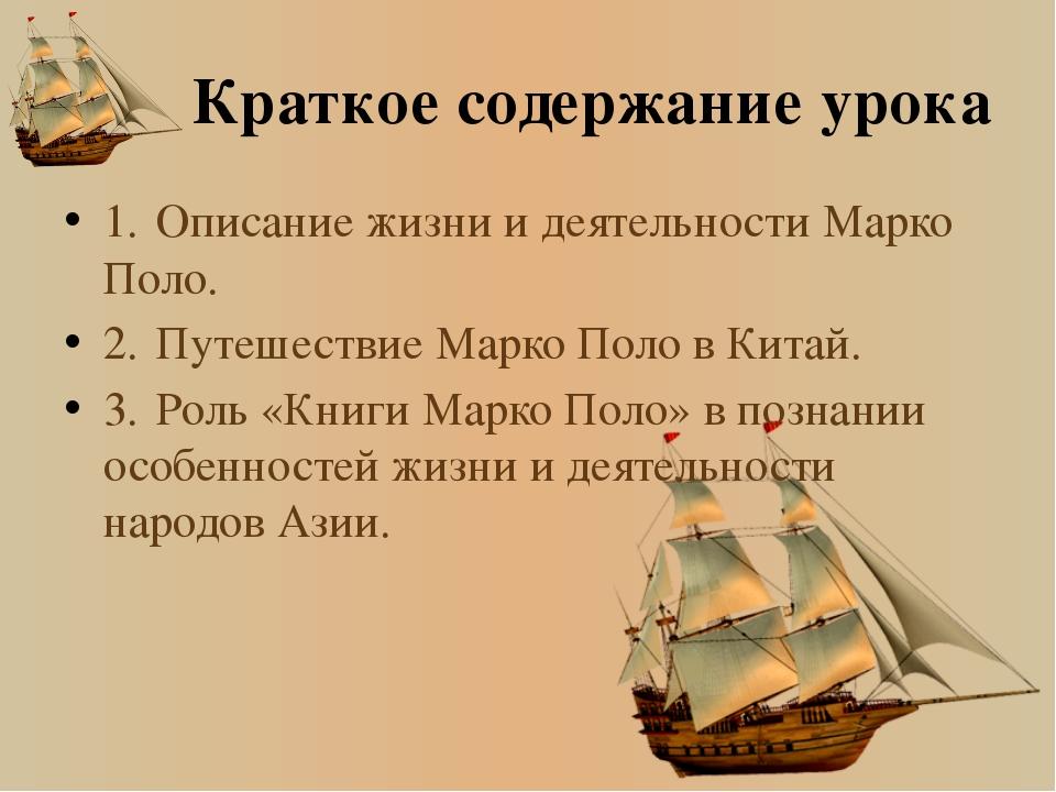 Краткое содержание урока 1.Описание жизни и деятельности Марко Поло. 2.Путе...