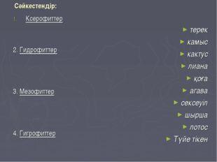 Сәйкестендір: Ксерофиттер 2. Гидрофиттер 3. Мезофиттер 4. Гигрофиттер терек