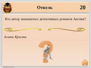 ZHERUYIK 20 Your name It belongs to you, but is more used by others. What is