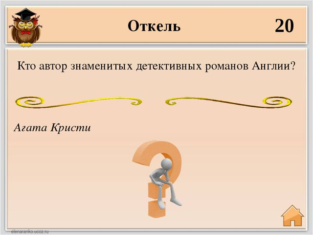 ZHERUYIK 20 Your name It belongs to you, but is more used by others. What is...