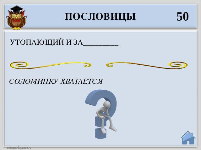МАҚАЛДАР 30 Алма алма ағашынан алысқа түспейді.